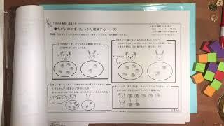 小学校受験のTSUBASA通信教育です。24時間ラインで関東・関西...