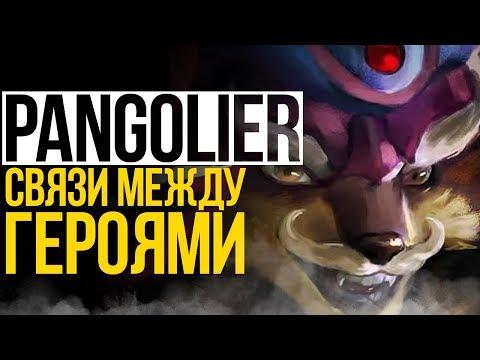 видео: pangolier - СВЯЗИ МЕЖДУ ГЕРОЯМИ ДОТЫ (#2)
