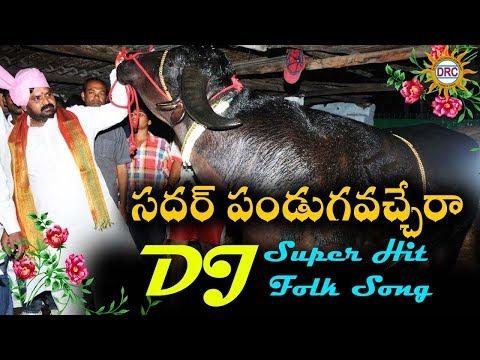 Sadar Panduga Vachera Dj Super Hit Folk Song | Sadar Special | Disco Recording Company