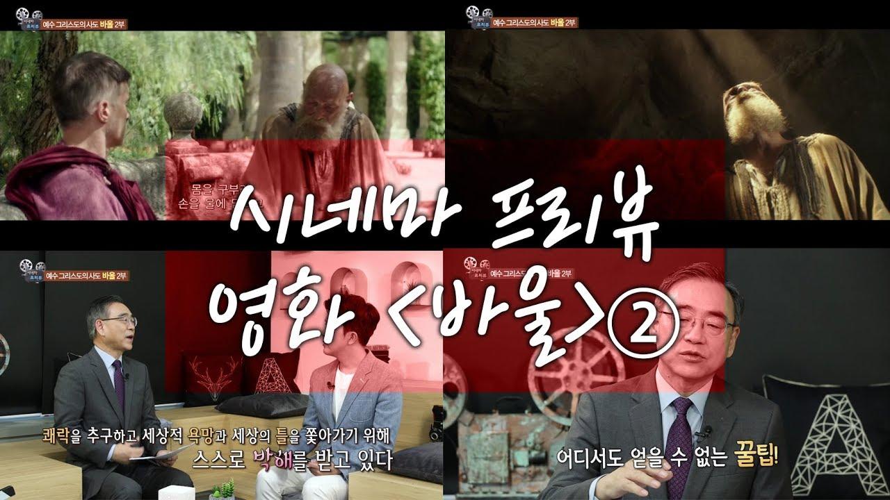 영화 '바울' 2부│기독교영화 살펴보기│하정완목사│CBS 시네마프리뷰