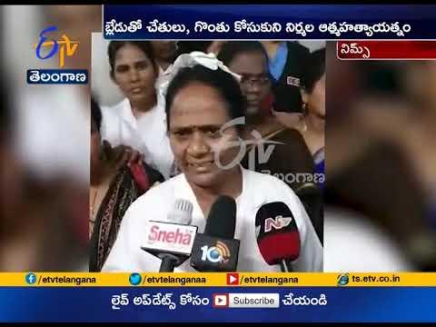 Denied Promotion | Nurse Attempts Suicide | At NIMS Hyderabad