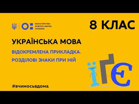 MON UKRAINE: 8 клас. Українська мова. Відокремлена прикладка. Розділові знаки при ній (Тиж.1:ЧТ)