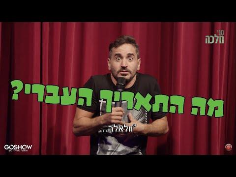 מני מלכה סטנדאפ 4 'אמנון יצחק'