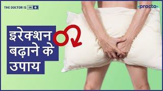 स्तंभन दोष    नपुंसकता क्या है? :कारण, लक्षण और उपचार हिंदी में    प्रैक्टो screenshot 1