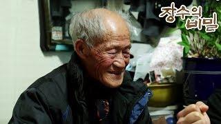 장수의 비밀 - 지리산 청춘 라이더 박인양 할아버지_#002