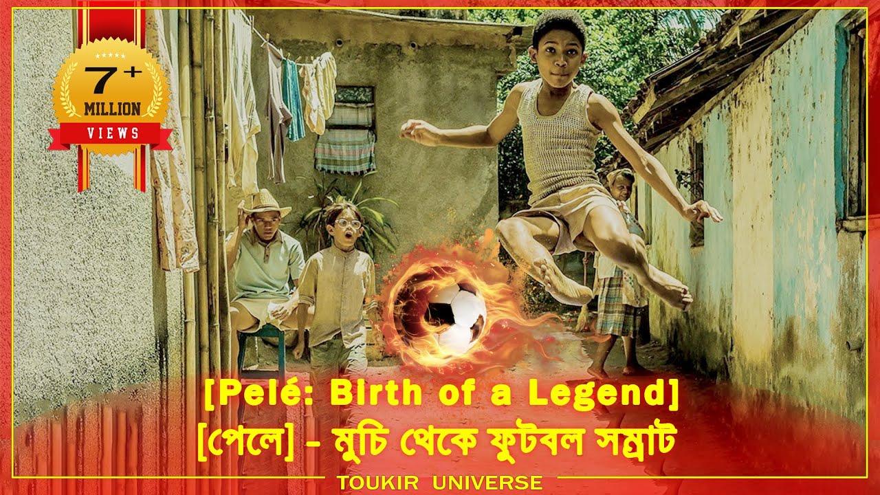 Download চোখে জল আসার মত মুভি [ Pelé (পেলে) : Birth of a Legend] movie explain in Bangla   english film