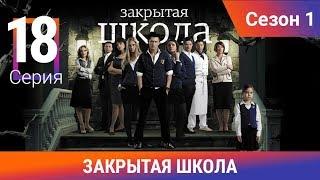 Закрытая школа. 1 сезон. 18 серия. Молодежный мистический триллер