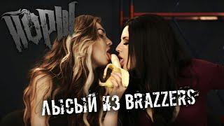 Смотреть клип Йорш - Лысый Из Brazzers