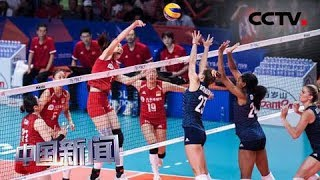[中国新闻] 2019世界女排联赛总决赛 中国队不敌美国 与土耳其争季军 | CCTV中文国际