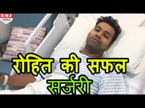 हो गई Rohit Sharma की thigh की Surgery, NZ One day में लगी थी चोट
