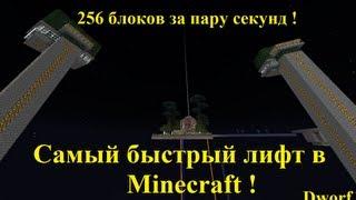 Minecraft - Туториал. Как сделать самый быстрый лифт.