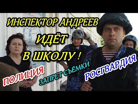 """🔥""""Инспектор Андреев идёт в школу 45 ! Обилеченые замы с перепугу вызвали РОСГВАРДИЮ !""""🔥 Краснодар"""
