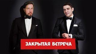 Закрытая встреча по финансам с Михаилом Смоляновым и Александром Афанасьевым