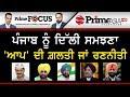 Prime Focus 🔴(LIVE) 381 Parmvir Baath & Gurpreet Sandhawalia