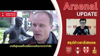 Arsenal Update - 15 ธันวาคม 2560