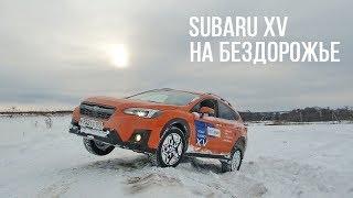 Тест-драйв Subaru XV 2018 с точки зрения обывателя, бездорожье, активная безопасность..