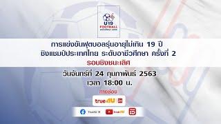 การแข่งขันฟุตบอลรุ่นอายุไม่เกิน 19 ปี ชิงแชมป์ประเทศไทย ระดับอาชีวศึกษา ครั้งที่ 2 Final