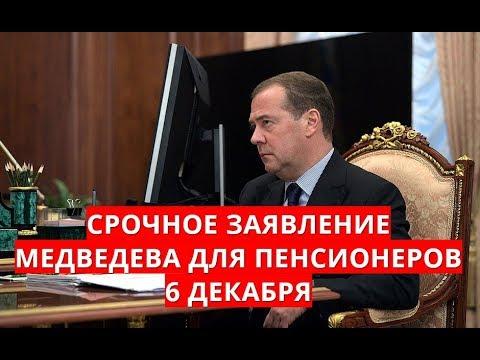 Срочное заявление Медведева для пенсионеров 6 декабря