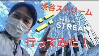 渋谷ストリーム 行ってみた!(新スポット)