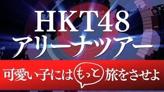 2014年3月21日、HKT48 九州7県ツアーファイナル福岡会場・夜公演にて「...