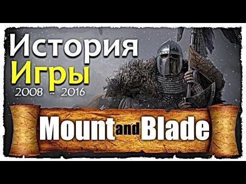История игры Mount and Blade