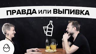Правда или выпивка#10 - Экс-супруги (Пётр и Настя)