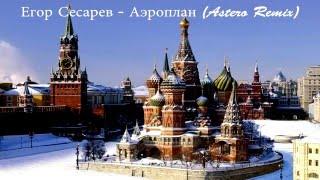 Егор Сесарев Аэроплан Astero Remix