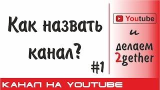 Как назвать канал на Ютубе? Ник для Youtube #1