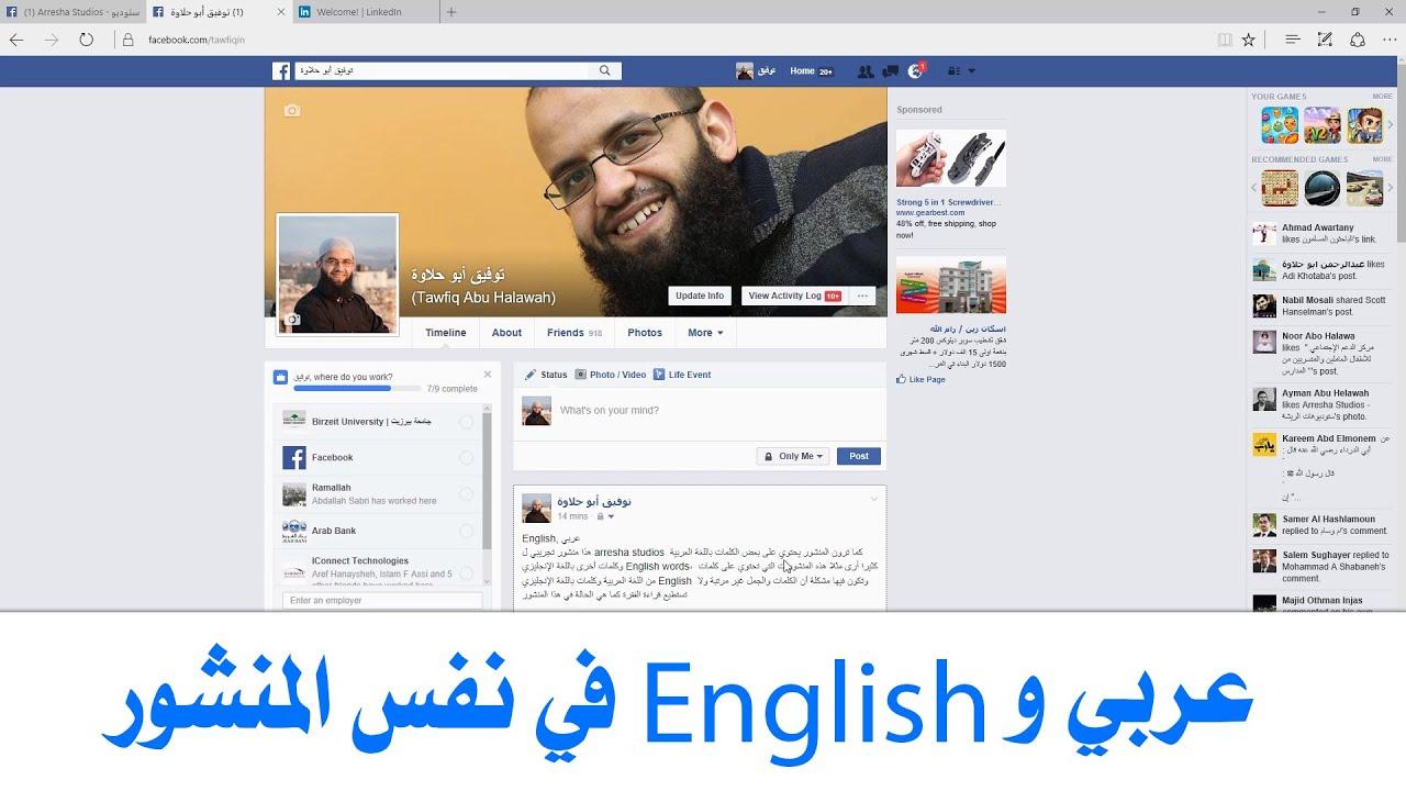 معلومة سريعة - كيف أكتب منشور فيه كلمات عربية وأنجليزية؟Arabic and English in same post