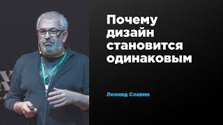 видео Эркен Кагаров: «Сила дизайна – в простоте»