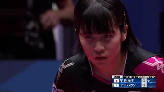 世界卓球2018 女子準決勝 日本vs南北合同チーム コリア 第3試合 平野美宇vsヤン ハウン