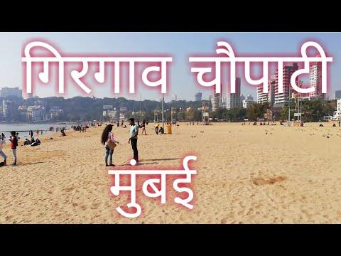 GIRGAON CHOWPATTY MUMBAI #MARATHI VLOG1