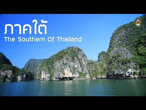 ภูมิประเทศภาคใต้ (The Topograghy of Southern Thailand)