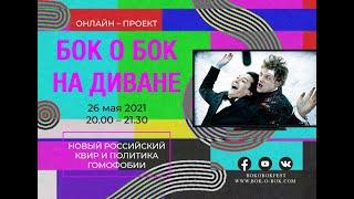 Онлайн 26 мая 2021: российское квир-кино после 2013 года