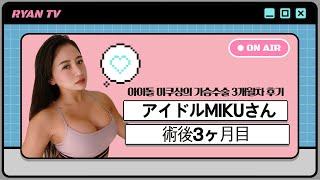 일본 아이돌 미쿠짱의 모티바 가슴성형 후기