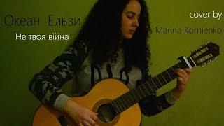 Океан Ельзи - Не твоя війна (cover by Marina Kornienko)