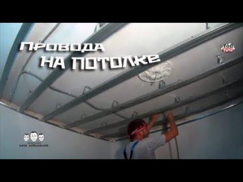Как крепить провода к потолку