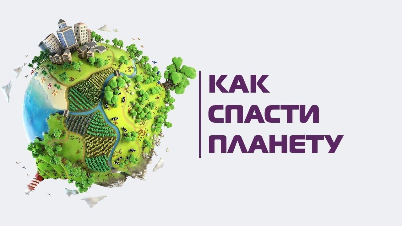 Как спасти планету: осознанное потребление, сортировка мусора и эко-презервативы