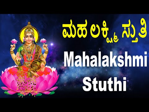 ಈ-ದಿನ-ಒಂದುಸಲ-ಈ-ಹಾಡು-ಕೇಳಿ-ರೊಕ್ಕದ-ಬಾದೆಇಲ್ಲ-ಐಶ್ವರ್ಯ-ನಿಮ್ಮ-ಹಿಂದೇ|jayasindoor-bhakthigeetha|lakshmistuthi