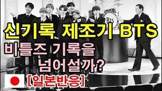 [일본반응] 방탄소년단(BTS) 신기록 제조기 비틀즈 기록 따라잡을까?