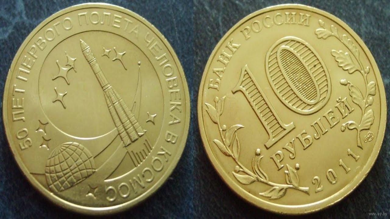 какие десятирублевые монеты ценятся фото общем, ростов