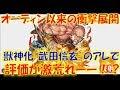 【モンスト】オーディン初登場時の衝撃と同じ!?獣神化「武田信玄」がアレのせいで評価ガタガタ!?