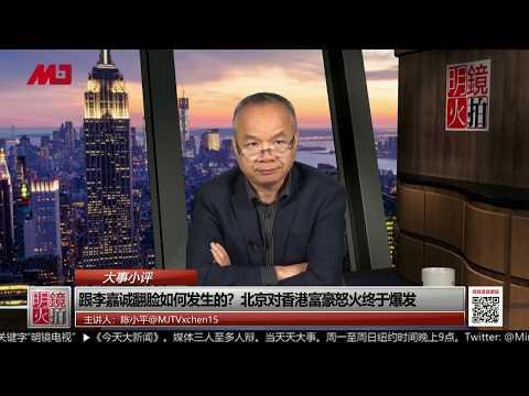 陈小平:李嘉诚竟有胆拒绝习近平国庆礼邀约?