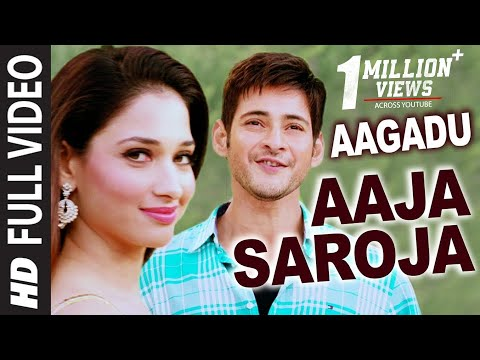 Aagadu || Aaja Saroja Official Full Video || Super Star Mahesh Babu, Tamannaah [HD]