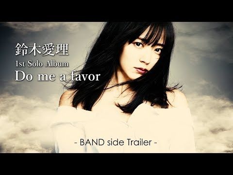 鈴木愛理  Do me a favor -Band side Trailer-