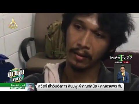 ผัวหึงเมียเก่า กระหน่ำยิงคนรักใหม่สาหัส   21-05-62   ข่าวเช้าไทยรัฐ