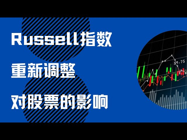 Russell指数重新调整对AMC GME股票的影响