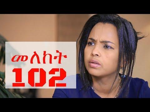 Meleket Drama መለከት Ethiopian Series Drama Episode 102