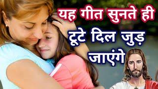 Iss Toote Dil ll Jesus Hindi song l Jesus Bulata Hai