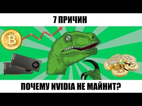 Если майнинг так выгоден - почему NVIDIA не майнит?